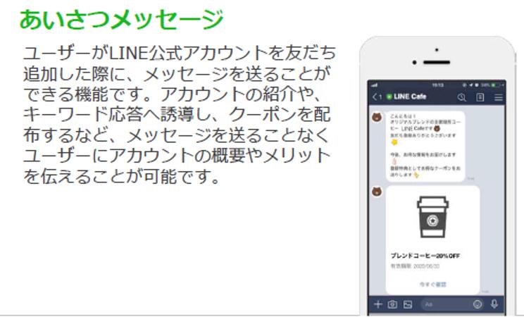 LINE2_002